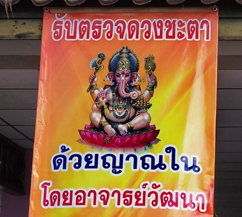 Lord Ganesh P9153236