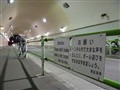 Atagoyama Tunnel