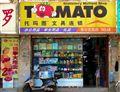 Tomato Stationery