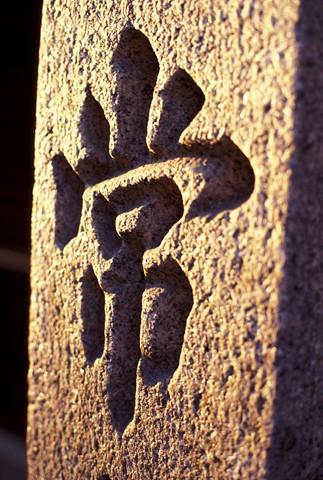 Stone carved kanji on Kiyomizu-zaka, Higashiyama, Kyoto, Japan
