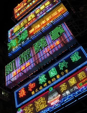 Neon HK