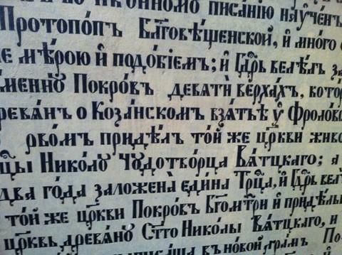 Russian Orthodox Scripture